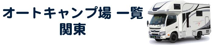 関東エリアのオートキャンプ場