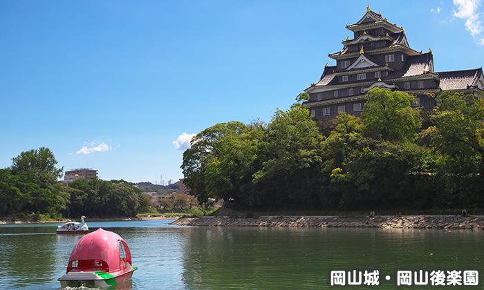 定番!岡山・倉敷ドライブコース