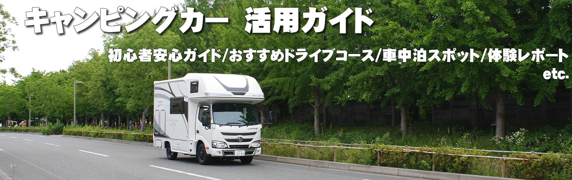 キャンピングカー ドライブ・ガイド
