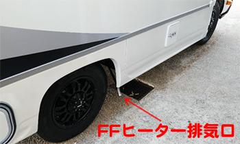 FFヒーター排気口