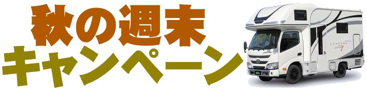 平日 格安 キャンペーン